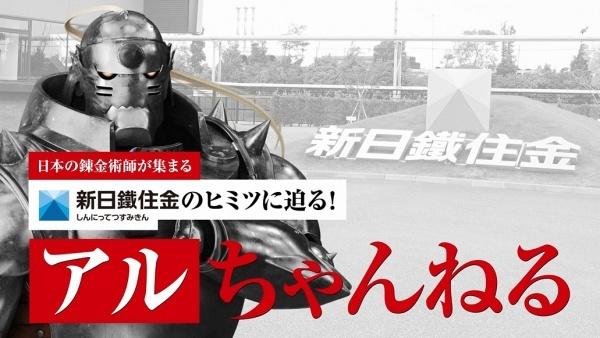 新日鉄住金「ハガレン動画」第2、3弾が公開