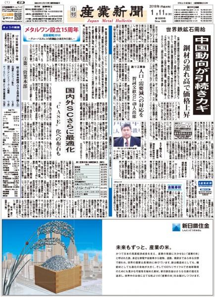 2018年1月11日付紙面PDF(緊急時対応)