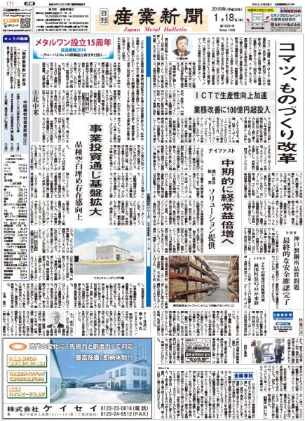 2018年1月18日付紙面PDF(緊急時対応)
