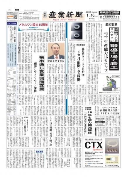 2018年1月16日付紙面PDF(緊急時対応)