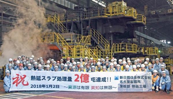 新日鉄住金・名古屋 熱延工場、累計生産2億トンを達成