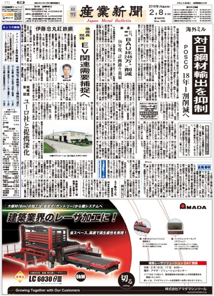 2018年2月8日付紙面PDF(緊急時対応)