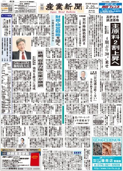 2018年02月23日付紙面PDF(緊急時対応)