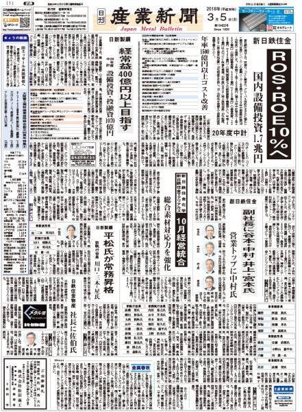 2018年03月05日付紙面PDF(緊急時対応)