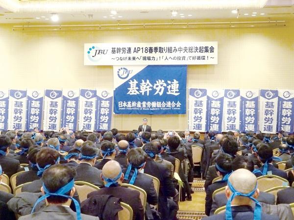 基幹労連、中央総決起集会を開催