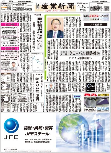 2018年04月16日付紙面PDF(緊急時対応)