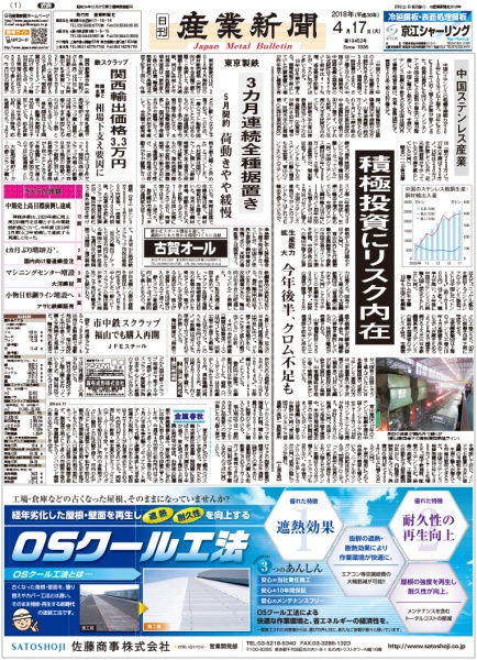 2018年4月17日付紙面PDF(緊急時対応)