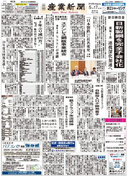 2018年5月17日付紙面PDF(緊急時対応)
