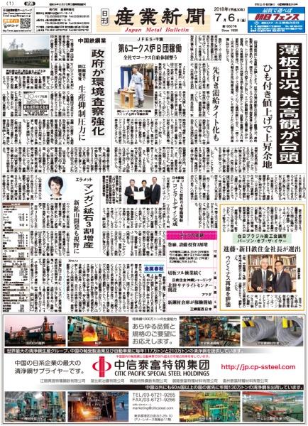2018年07月06日付紙面PDF(緊急時対応)