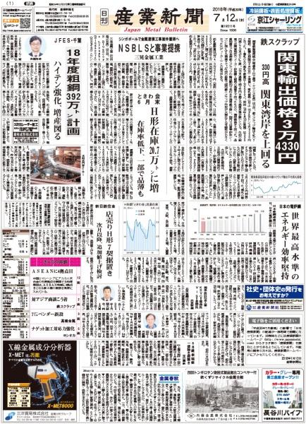 2018年7月12日付紙面PDF(緊急時対応)