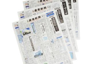 日刊産業新聞(紙版)