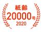 産業新聞20000号