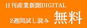 産業新聞DIGITAL版2週間試読無料