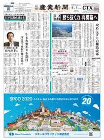 日刊産業新聞の紙面