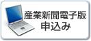 産業新聞PC版申込み