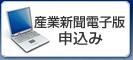 産業新聞PC版申し込み