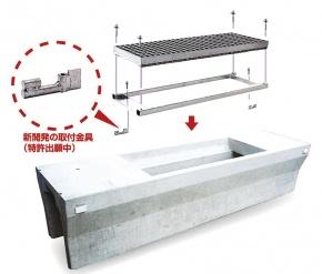 淀川製鋼所、グレーチング新製品投入 既設蓋の入れ替え速く