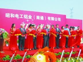 昭和電工、中国工場で量産開始 高純度アルミ箔 竣工式開く