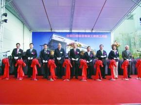 台湾日鉱金属、龍潭から来月本格出荷 工場竣工式100人出席