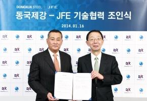 東国製鋼、JFEから新技術導入