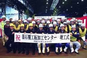 新日鉄住金・産業振興、釜石で覆工板製造開始