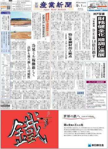 2014年09月01日付紙面PDF(サンプル)