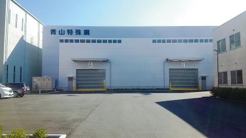 青山特殊鋼、浦安センターを改築