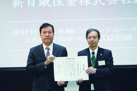 新日鉄住金、線材輸送効率化で受賞 グリーンパートナー表彰