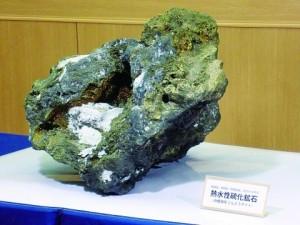 ごんどうサイトで採取した硫化鉱石