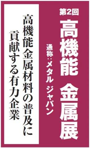 メタルジャパン特集 規模拡大し2回目の高機能金属展 4月8-10日 東京ビッグサイト
