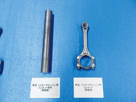 愛知製鋼 高強度コンロッド用鋼 トヨタと共同開発