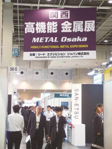 メタル大阪開幕、金属業界関係者 多数訪れ4万人超の来場を見込む