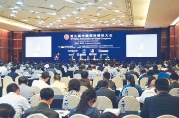中国国際鉄鋼大会 構造改革内外で協力