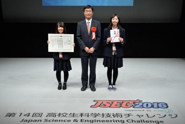 科学技術チャレンジ、高校生2人に「JFES」賞