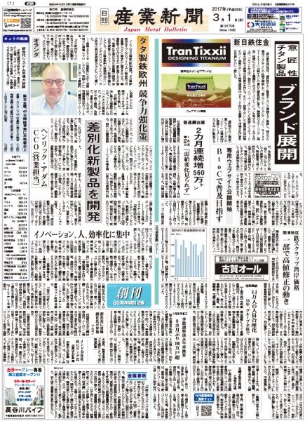 2017年03月01日付紙面PDF(サンプル)