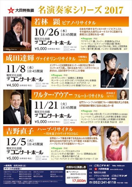 大同特殊鋼、「名演奏家シリーズ」10-12月に開催 今年も単独協賛