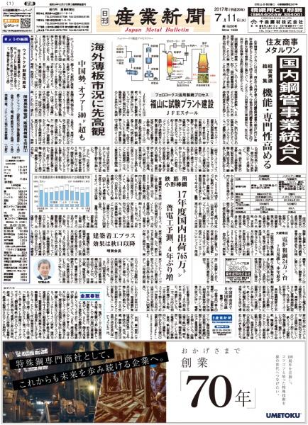 2017年07月11日付紙面PDF(サンプル)