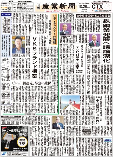 2017年10月26日付紙面PDF(緊急時対応)