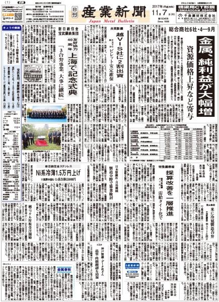 2017年11月07日付紙面PDF(緊急時対応)