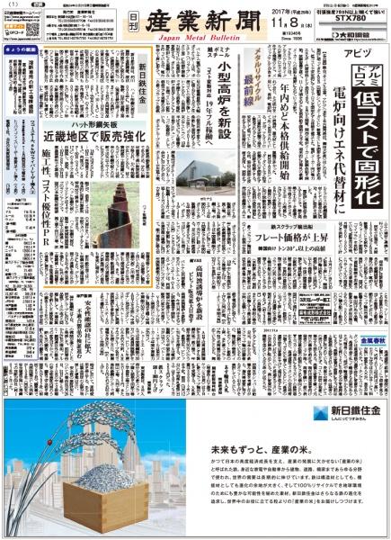 2017年11月08日付紙面PDF(緊急時対応)