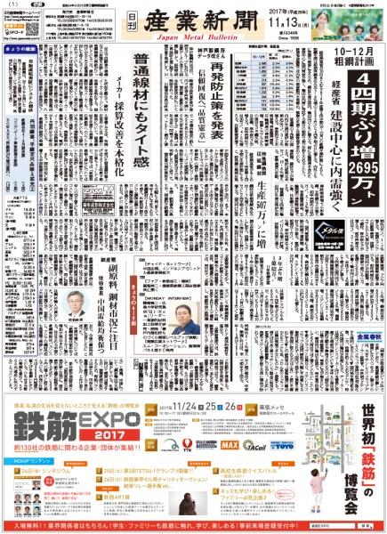 2017年11月13日付紙面PDF(緊急時対応)
