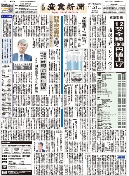 2017年11月21日付紙面PDF(緊急時対応)