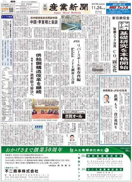 2017年11月24日付紙面PDF(緊急時対応)