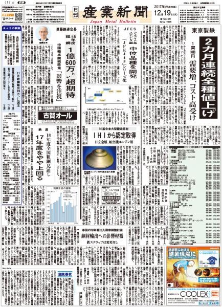 2017年12月19日付紙面PDF(緊急時対応)