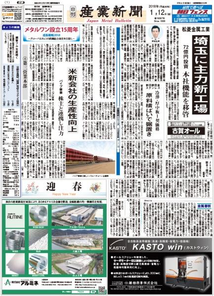 2018年01月12日付紙面PDF(緊急時対応)