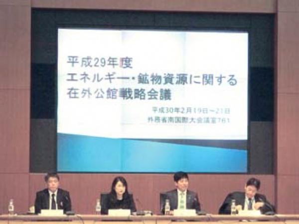 外務省、エネ鉱戦略会議を開幕