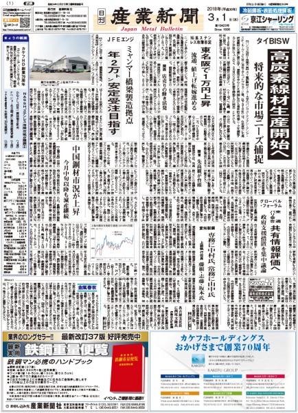 2018年3月1日付紙面PDF(緊急時対応)