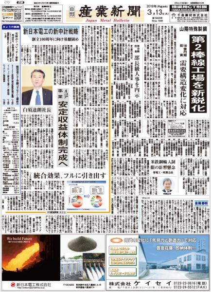 2018年03月13日付紙面PDF(緊急時対応)