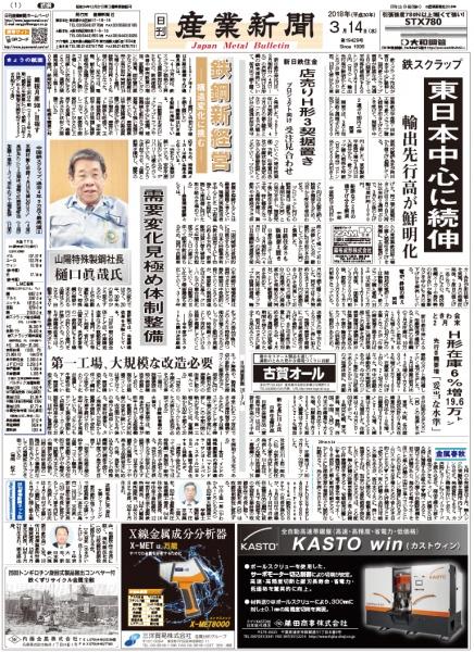 2018年03月14日付紙面PDF(緊急時対応)