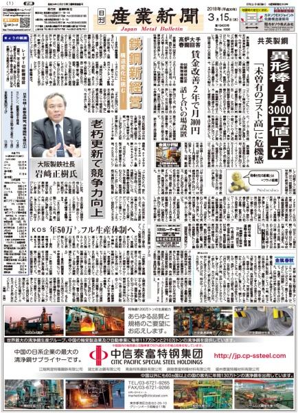 2018年3月15日付紙面PDF(緊急時対応)